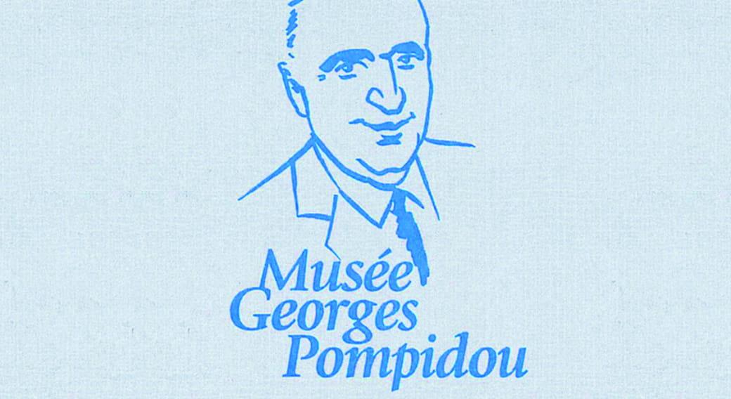 Musée Georges Pompidou